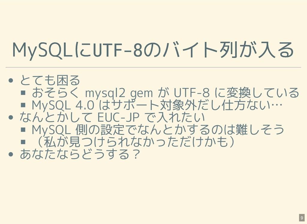 MySQLに MySQLにUTF-8 UTF-8のバイト列が入る のバイト列が入る とても困る...