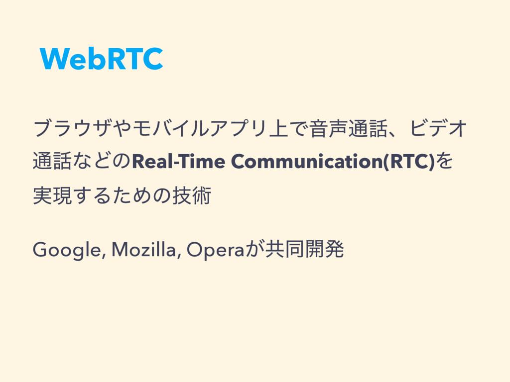 WebRTC ϒϥβϞόΠϧΞϓϦ্ͰԻ௨ɺϏσΦ ௨ͳͲͷReal-Time Co...