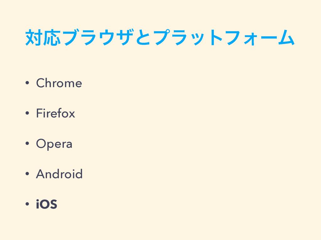 ରԠϒϥβͱϓϥοτϑΥʔϜ • Chrome • Firefox • Opera • An...