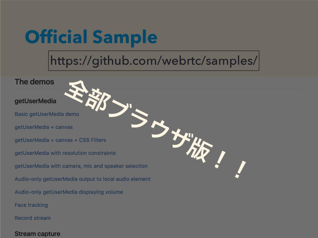 Official Sample https://github.com/webrtc/sample...