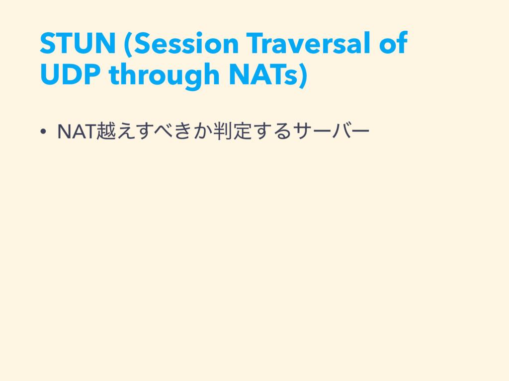 STUN (Session Traversal of UDP through NATs) • ...