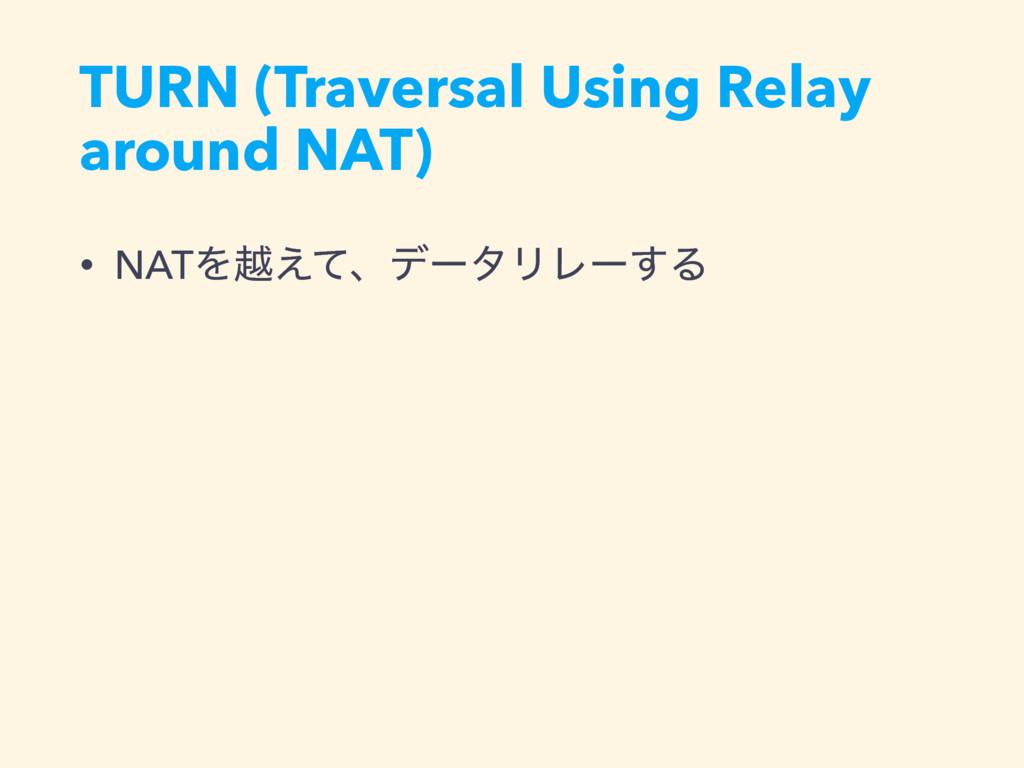 TURN (Traversal Using Relay around NAT) • NATΛӽ...