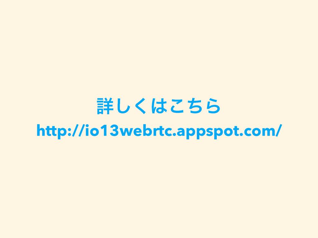 ৄͪ͘͜͠Β http://io13webrtc.appspot.com/