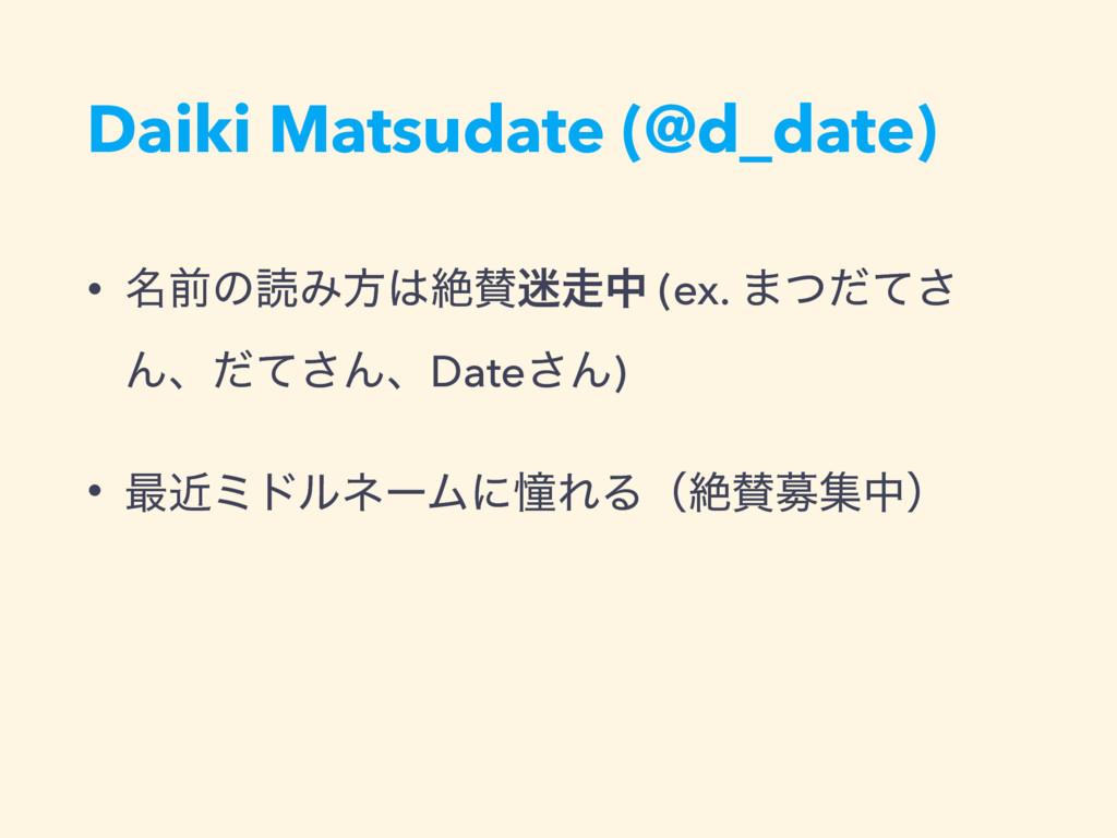Daiki Matsudate (@d_date) • ໊લͷಡΈํઈத (ex. ·...
