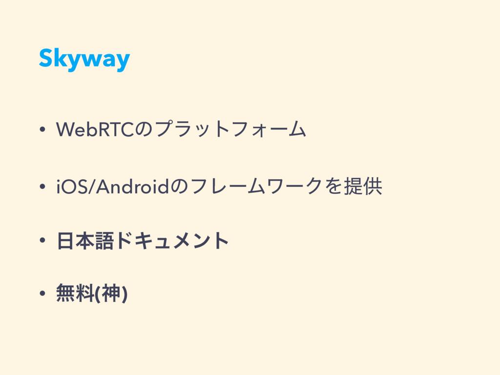 Skyway • WebRTCͷϓϥοτϑΥʔϜ • iOS/AndroidͷϑϨʔϜϫʔΫΛ...