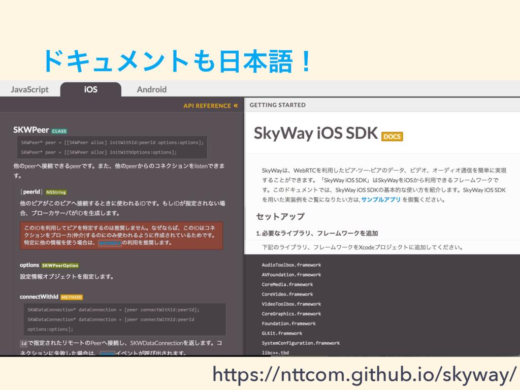 υΩϡϝϯτຊޠʂ • WebRTCͷϓϥοτϑΥʔϜ • iOS/AndroidͷϑϨʔ...