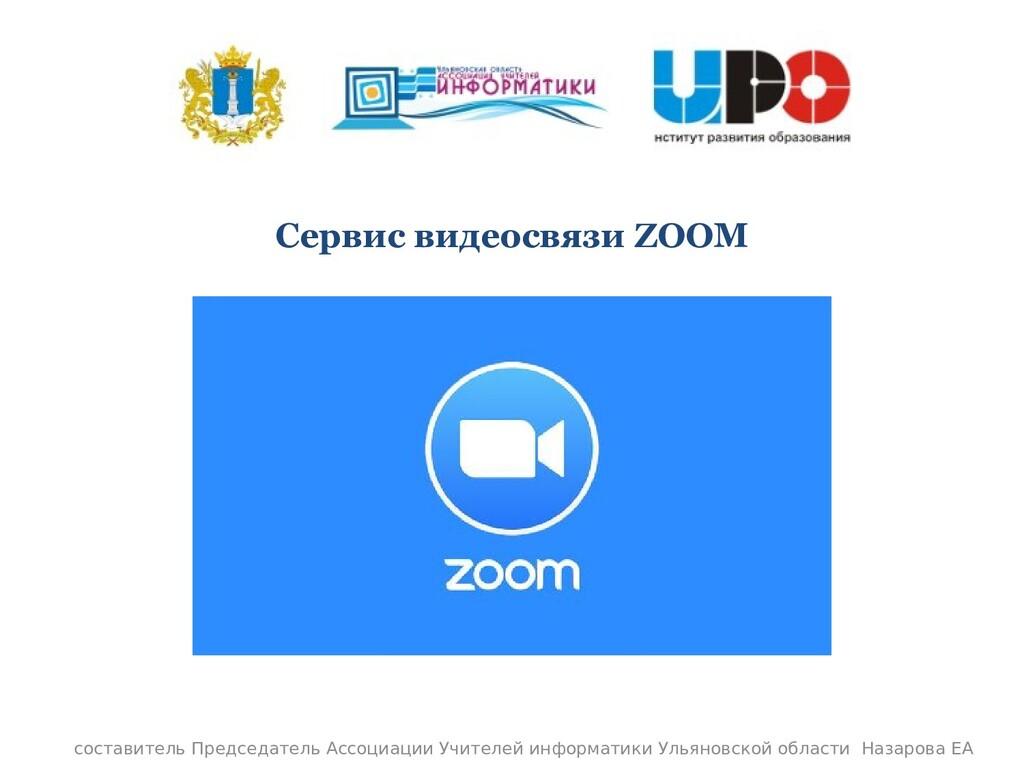 Сервис видеосвязи ZOOM составитель Председатель...