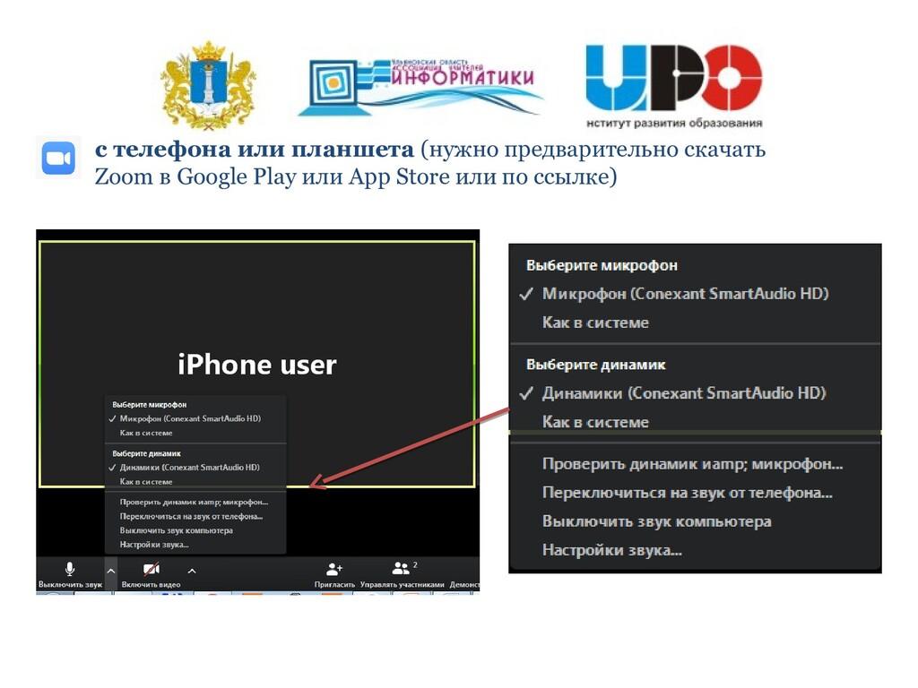 с телефона или планшета (нужно предварительно с...