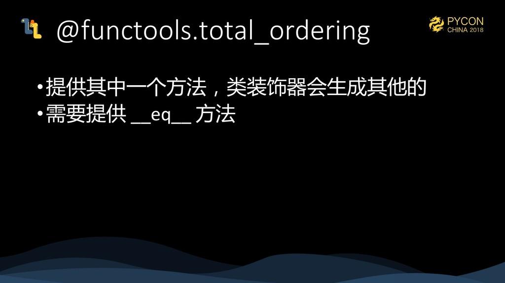 @functools.total_ordering •   ...