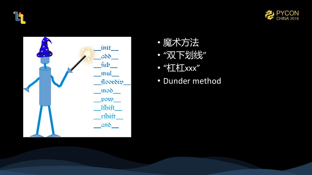 "•  • """" • ""xxx"" • Dunder method"