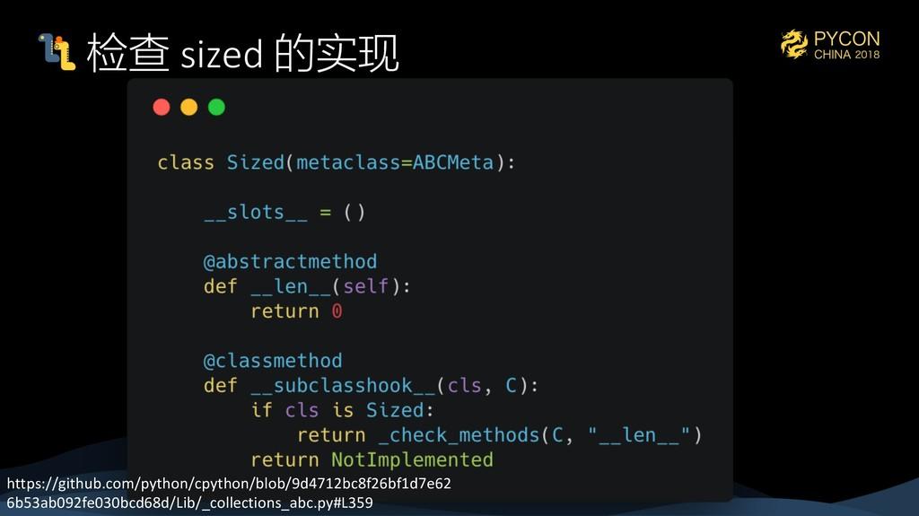 sized  https://github.com/python/cpython/...