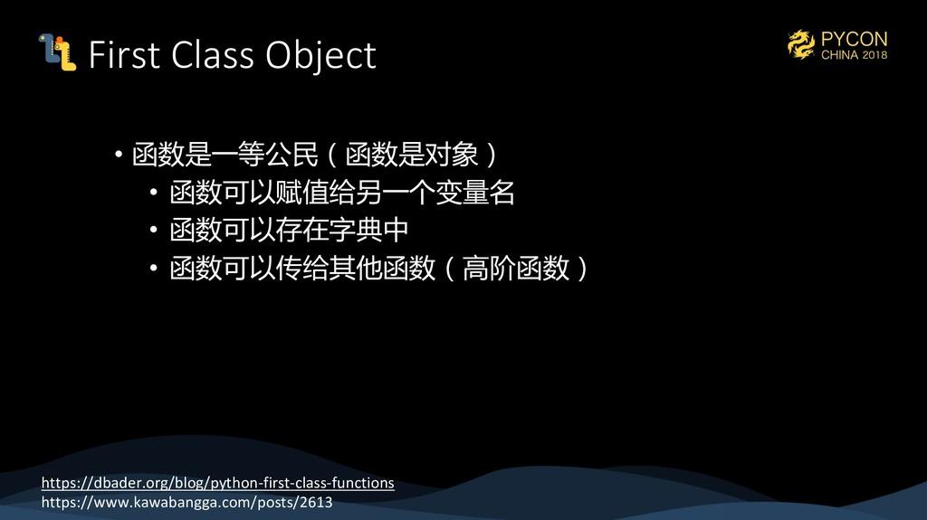 First Class Object •   • ...