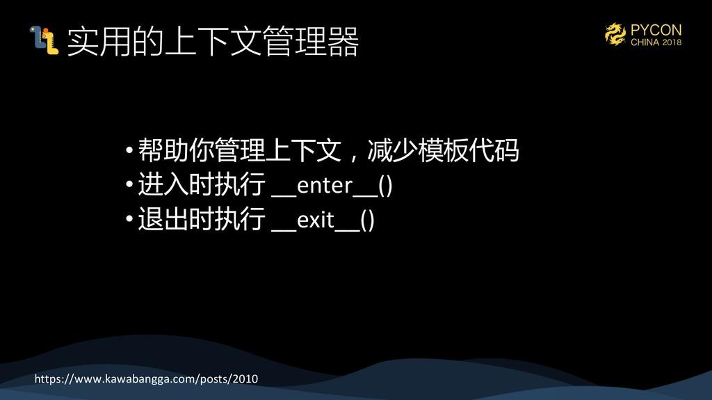 •    •  __enter__()...
