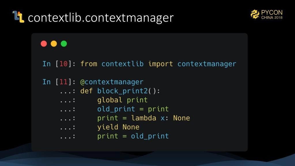 contextlib.contextmanager