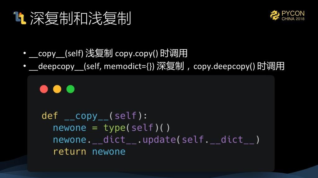 • __copy__(self)  copy.copy()  • ...