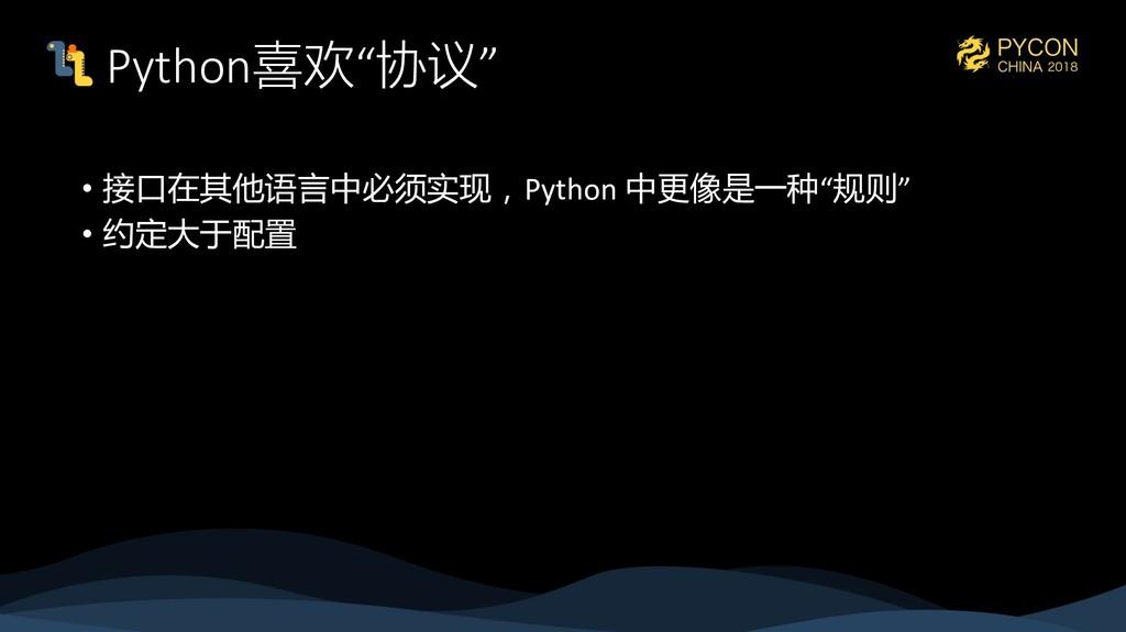 """Python"""""""" •  Python """""""" •..."""