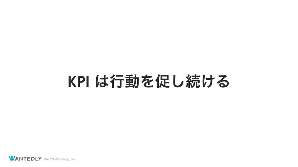 ©2020 Wantedly, Inc. KPI ߦಈΛଅ͠ଓ͚Δ