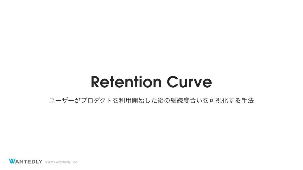 ©2020 Wantedly, Inc. Retention Curve Ϣʔβʔ͕ϓϩμΫτ...
