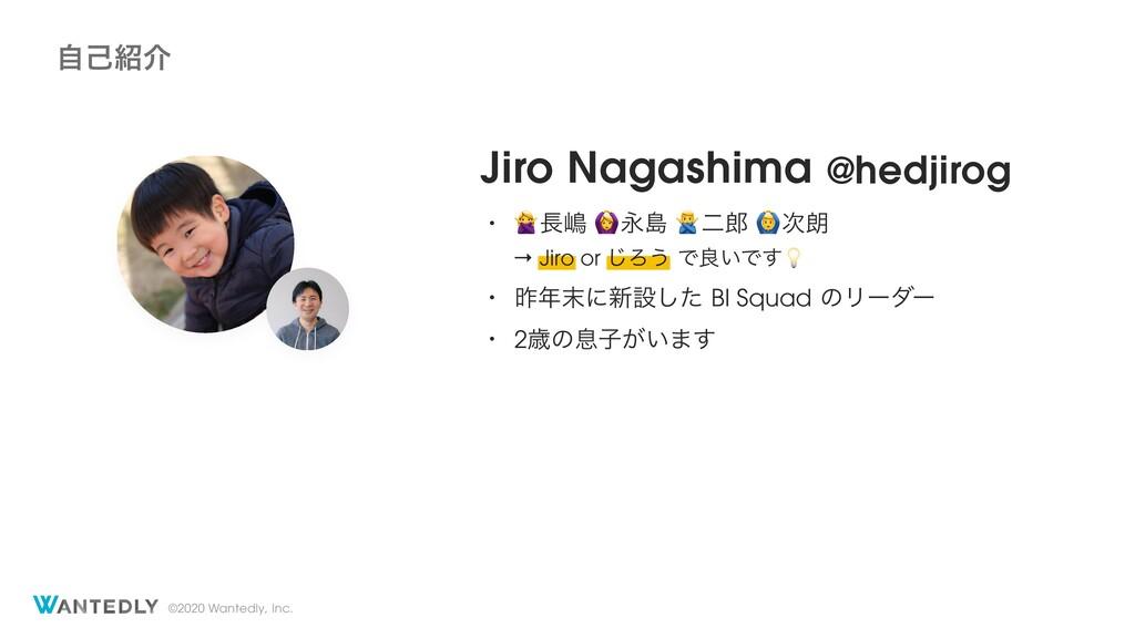 ©2020 Wantedly, Inc. ࣗݾհ Jiro Nagashima @hedji...