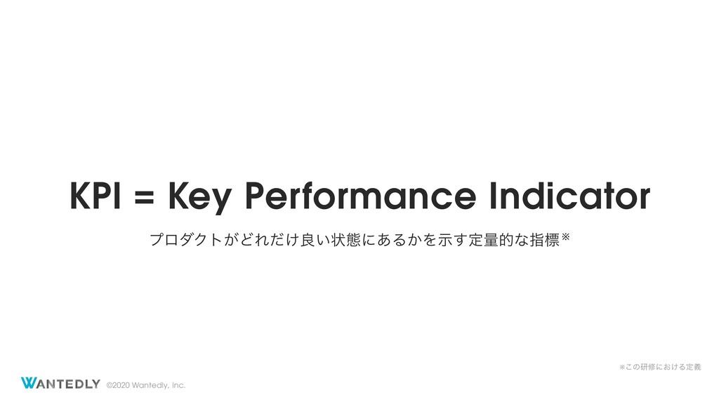 ©2020 Wantedly, Inc. KPI = Key Performance Indi...