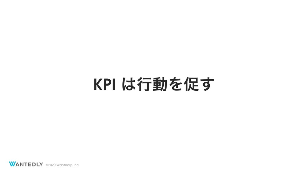 ©2020 Wantedly, Inc. KPI ߦಈΛଅ͢