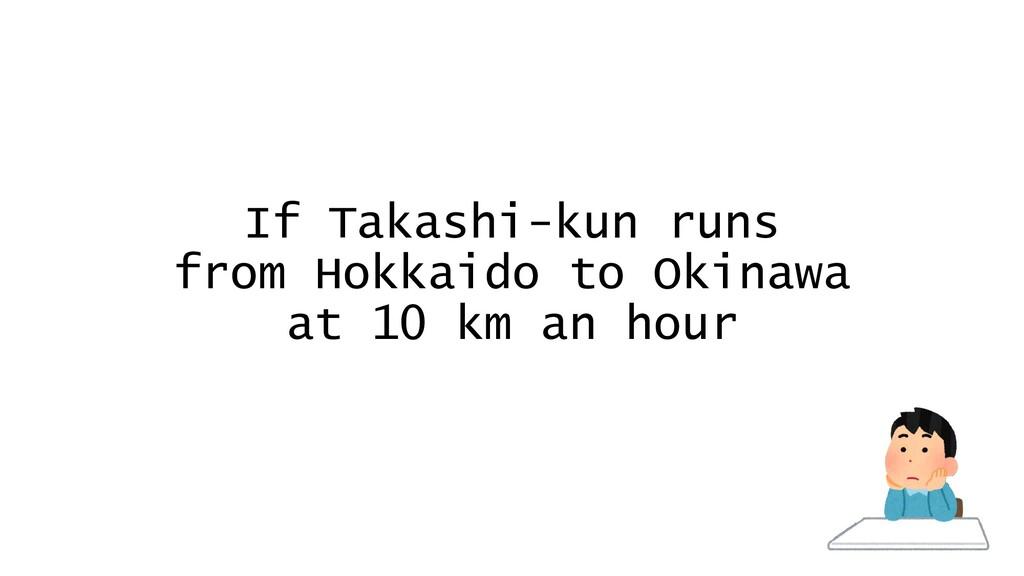 If Takashi-kun runs from Hokkaido to Okinawa at...