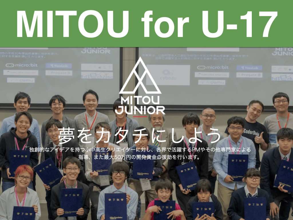 MITOU for U-17