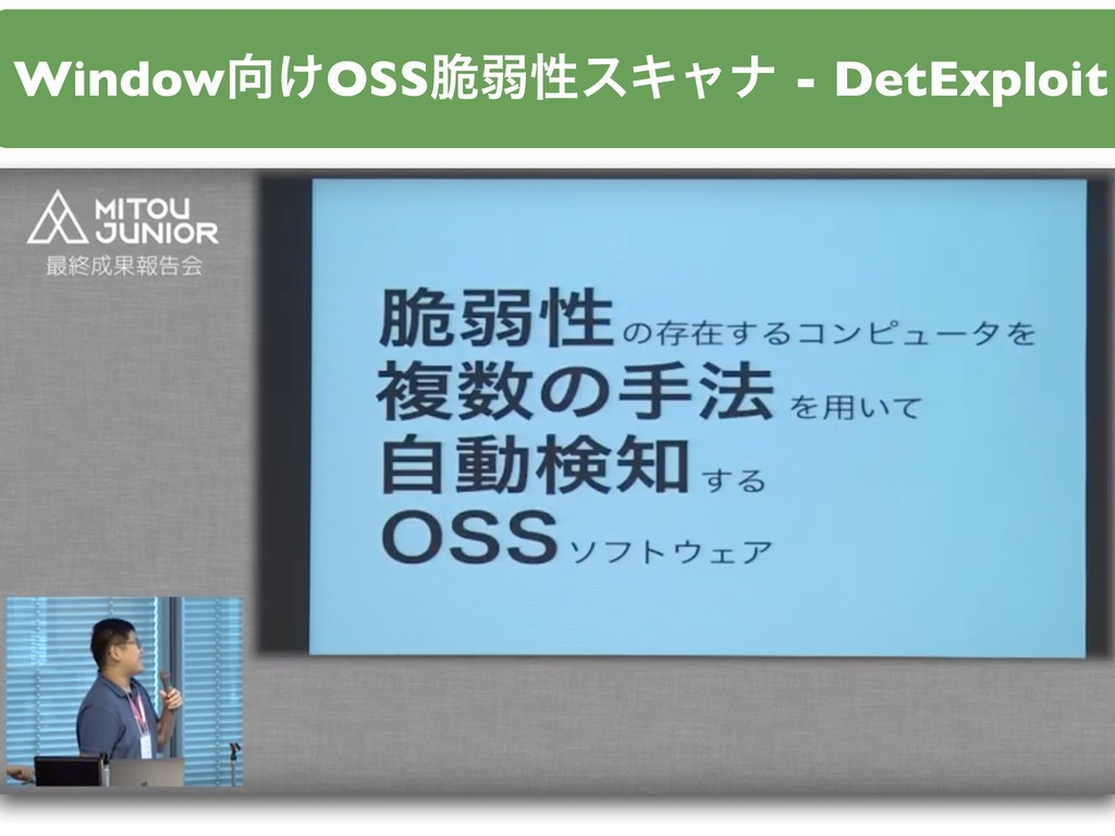 Window͚OSS੬ऑੑεΩϟφ - DetExploit