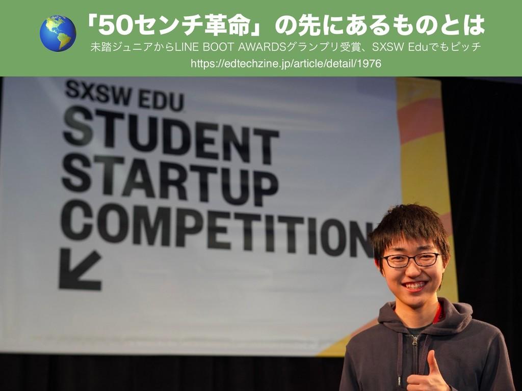ʮηϯνֵ໋ʯͷઌʹ͋Δͷͱ https://edtechzine.jp/articl...