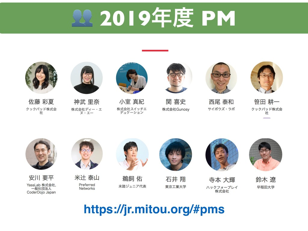 2019 PM https://jr.mitou.org/#pms