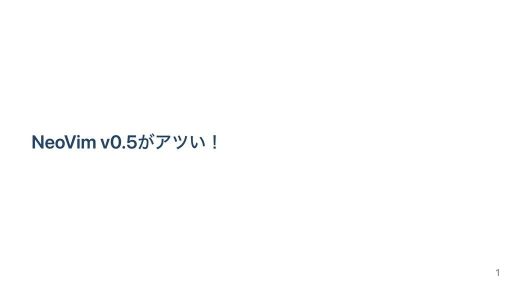 NeoVim v0.5がアツい! 1