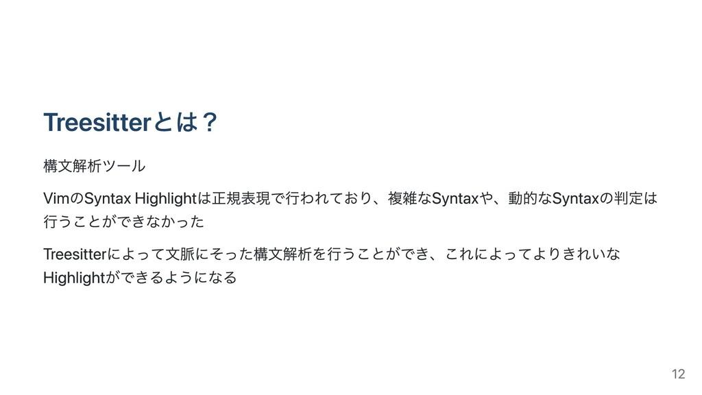 Treesitterとは? 構⽂解析ツール VimのSyntax Highlightは正規表現...