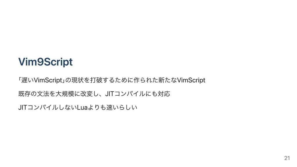 Vim9Script 「遅いVimScript」の現状を打破するために作られた新たなVimSc...