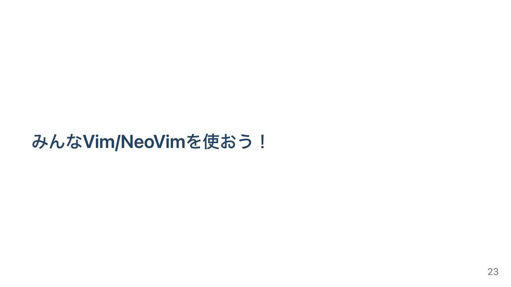 みんなVim/NeoVimを使おう! 23