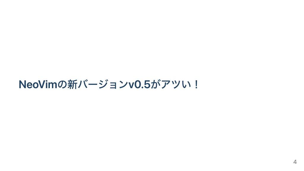 NeoVimの新バージョンv0.5がアツい! 4