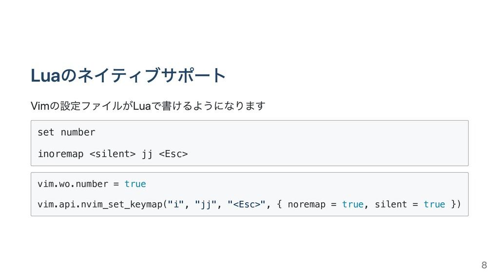 Luaのネイティブサポート Vimの設定ファイルがLuaで書けるようになります set num...
