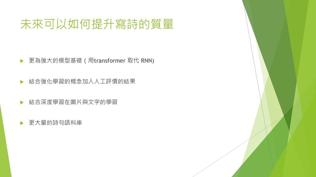 """""""0*23 u !'*%+)transformer  RNN) ..."""