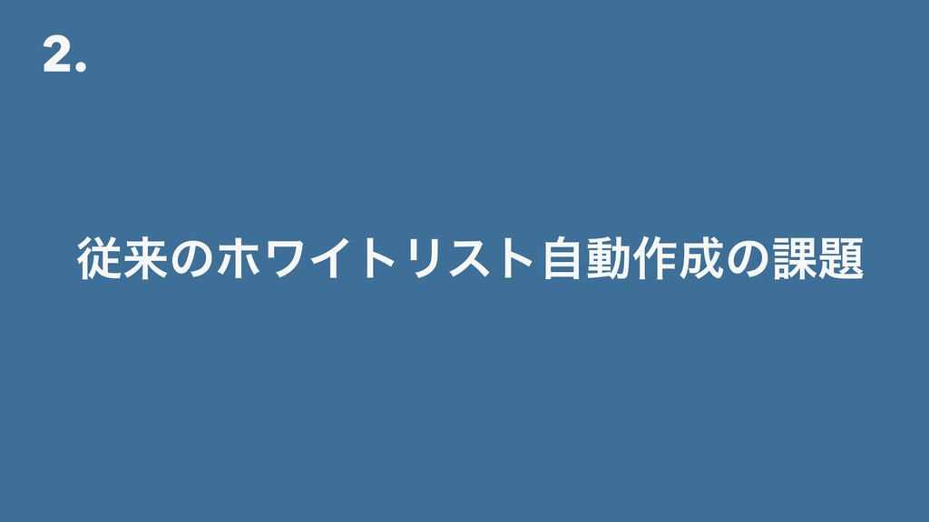 2. ैདྷͷϗϫΠτϦετࣗಈ࡞ͷ՝