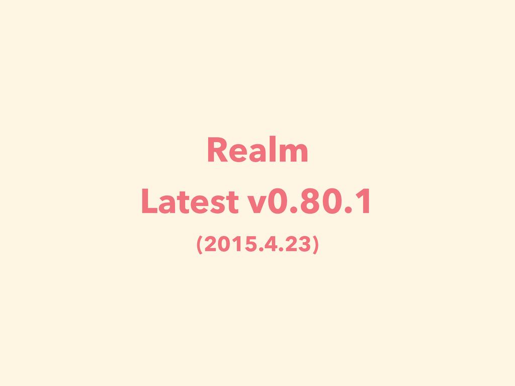 Realm Latest v0.80.1 (2015.4.23)