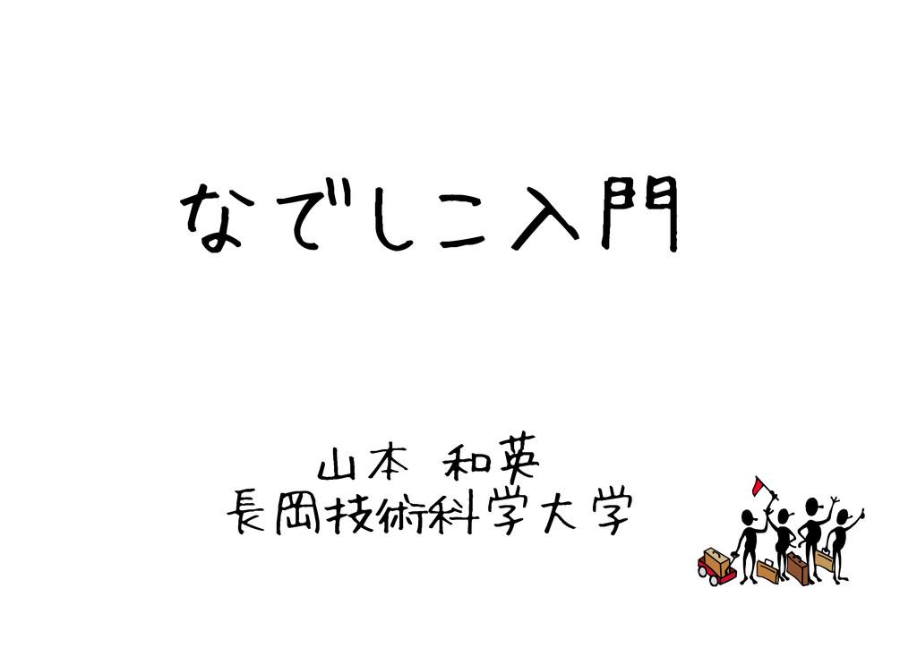 なでしこ入門  山本 和英 長岡技術科学大学