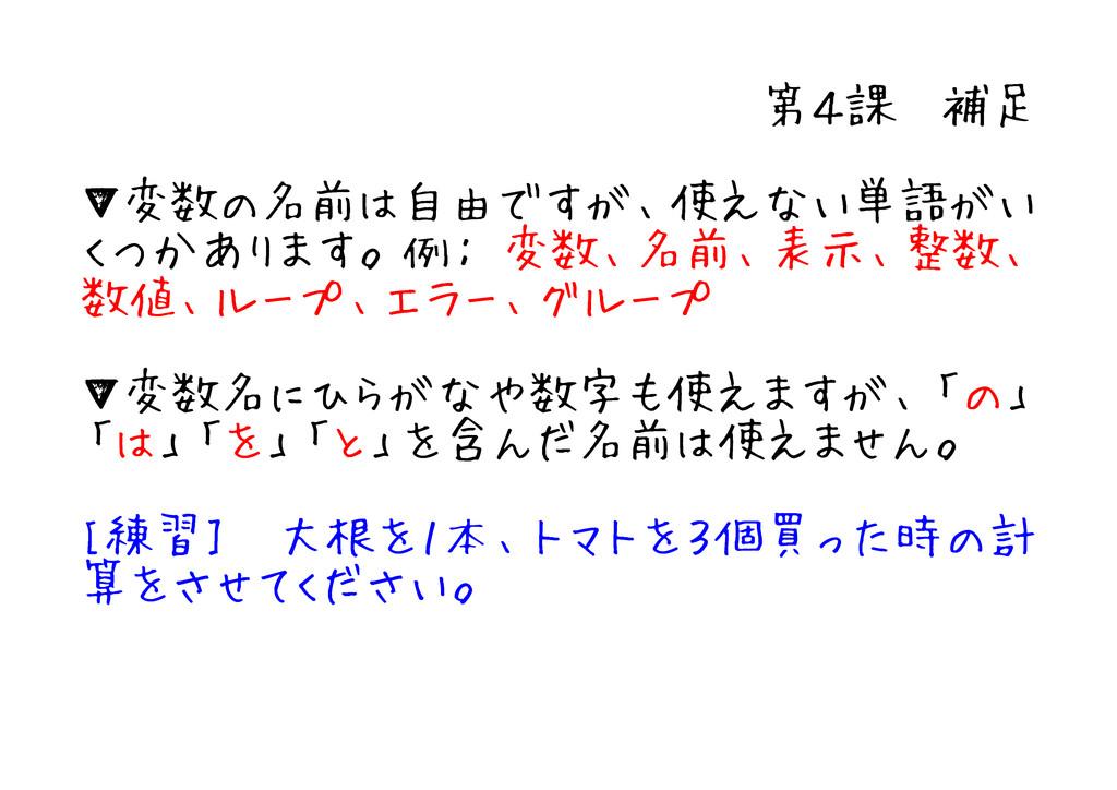 第4課 補足 ▼変数の名前は自由ですが、使えない単語がい くつかあります。例: 変数、名前、表...