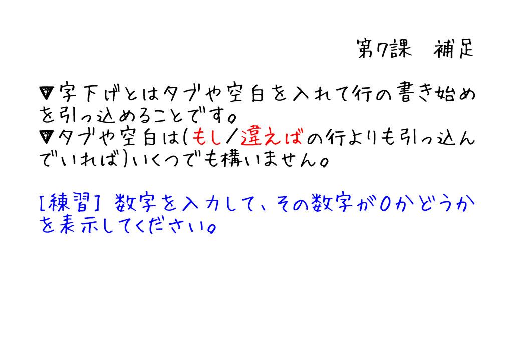第7課 補足 ▼字下げとはタブや空白を入れて行の書き始め を引っ込めることです。 ▼タブや空白...