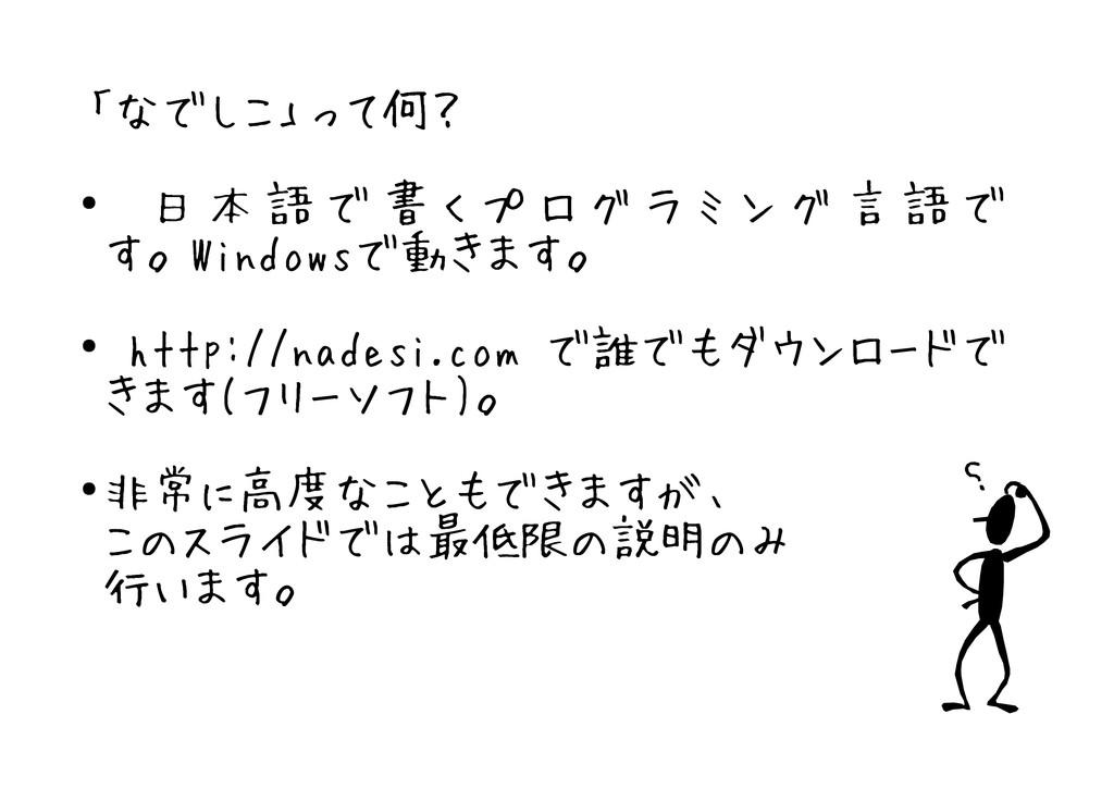 「なでしこ」って何? ● 日 本 語 で 書 く プ ロ グ ラ ミ ン グ 言 語 で す。...