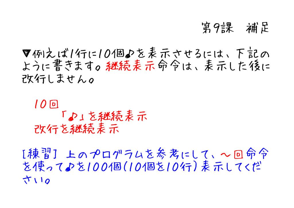 第9課 補足 ▼例えば1行に10個♪を表示させるには、下記の ように書きます。継続表示命令は、...