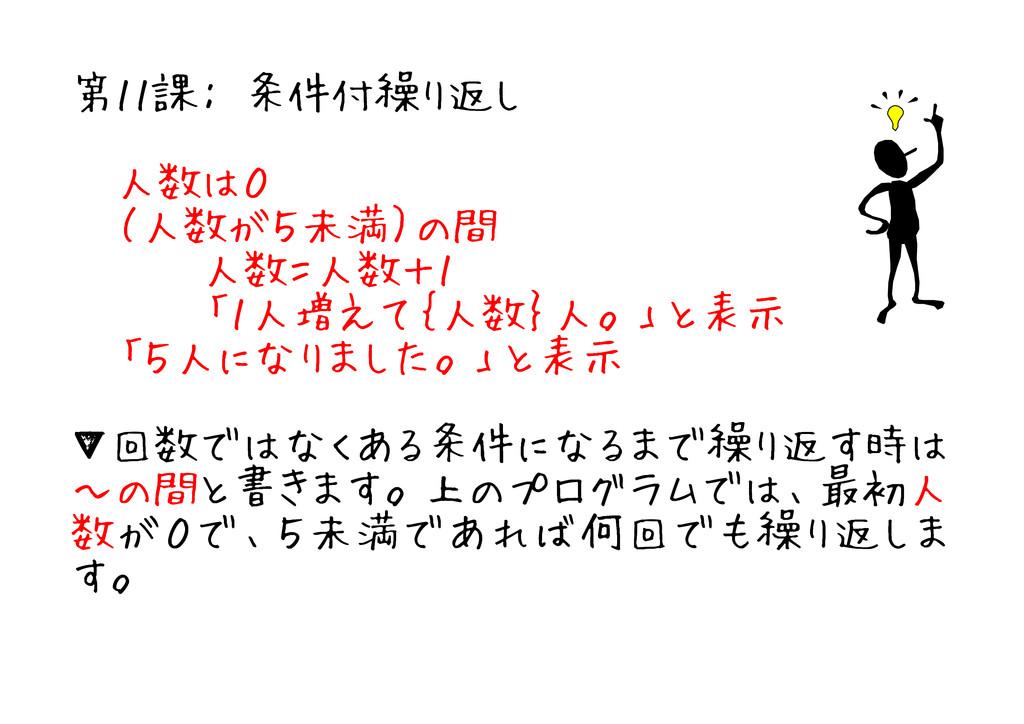 第11課: 条件付繰り返し 人数は0 (人数が5未満)の間 人数=人数+1 「1人増えて{人数...