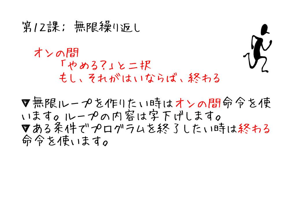 第12課: 無限繰り返し オンの間 「やめる?」と二択 もし、それがはいならば、終わる ▼無限...