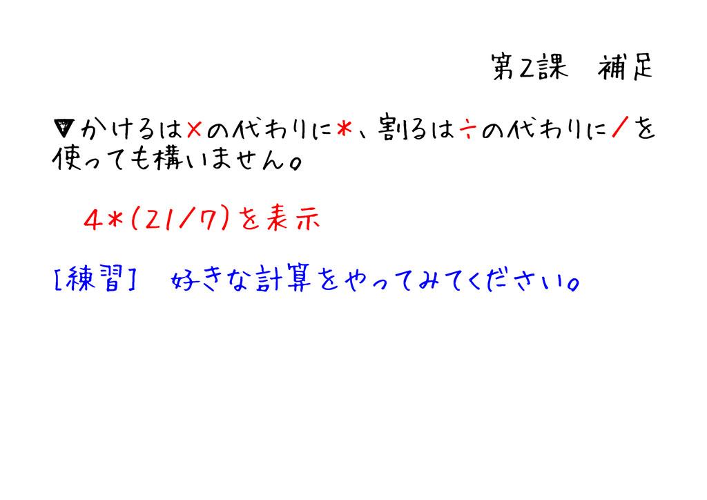第2課 補足 ▼かけるは×の代わりに*、割るは÷の代わりに/を 使っても構いません。 4*(2...