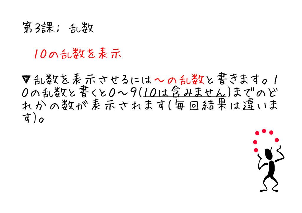 第3課: 乱数 10の乱数を表示 ▼乱数を表示させるには~の乱数と書きます。1 0の乱数と書く...