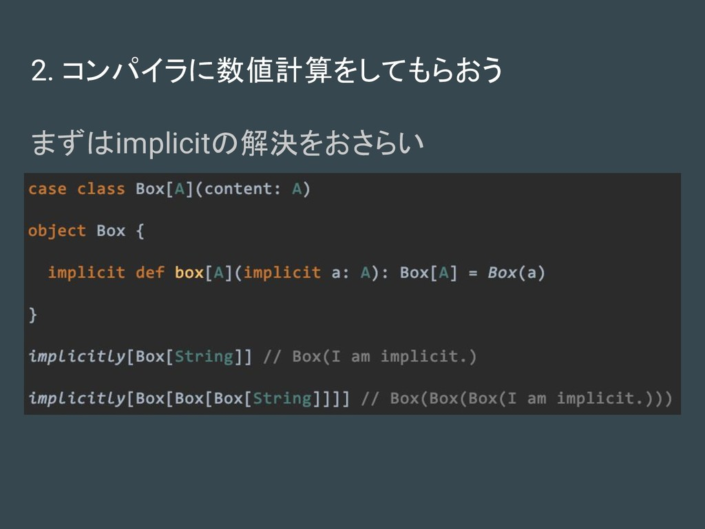 2. コンパイラに数値計算をしてもらおう まずはimplicitの解決をおさらい