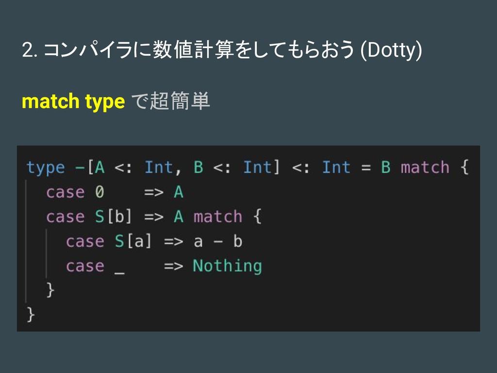 match type で超簡単 2. コンパイラに数値計算をしてもらおう (Dotty)